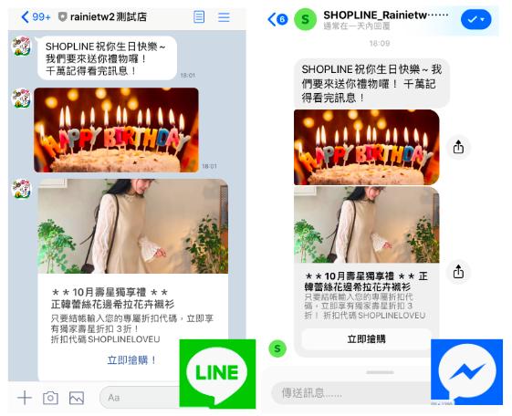 SHOPLINE 廣播中心,FB、LINE 新版訊息示範