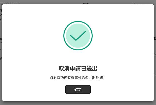 cancel_shop_5_success.png